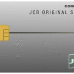 JCB一般法人カード、最初の1枚としてのメリットは?