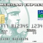 【手順を解説】即日受け取りが出来る法人カードはセゾンパール・アメリカン・エキスプレス・カードだけです
