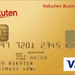 楽天ビジネスカードは法人カードにしては審査が通りやすいカード