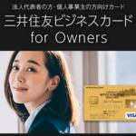 三井住友ビジネスカード for Owners を申し込みました