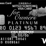 年会費は高額だが贅沢な特典が満載の三井住友ビジネスプラチナカード for Owners