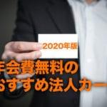 【2020年版】年会費無料のおすすめ法人カード