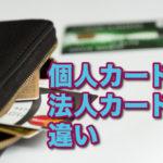 クレジットカード「個人カード、法人カード」の違いを徹底的に解説